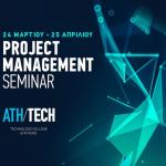 Project Management Seminar από το Athens Tech College στις 24 Μαρτίου – 25 Απριλίου 2018