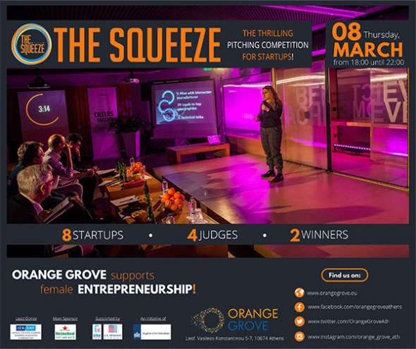 """""""The Squeeze"""": Ο συναρπαστικός pitching διαγωνισμός για startups επιστρέφει 8 Μαρτίου"""