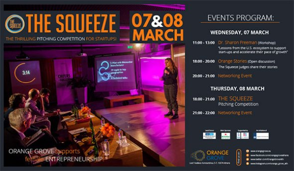 """""""The Squeeze"""": Ο συναρπαστικός pitching διαγωνισμός για startups επιστρέφει 8 Μαρτίου 2"""