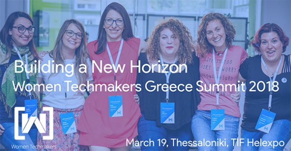Women Techmakers Greece Summit 2018 τη Δευτέρα 19 Μαρτίου στη ΔΕΘ με δωρεάν είσοδο 1
