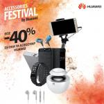 Accessories Festival by Huawei: Κορυφαία αξεσουάρ με έκπτωση έως 40%.