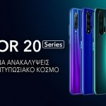 Honor 20: Η νέα ναυαρχίδα με Dynamic Holographic σχεδιασμό και κάμερα 48MP AI Quad