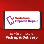 Νέα υπηρεσία Pick up & Delivery του Vodafone Express Repair