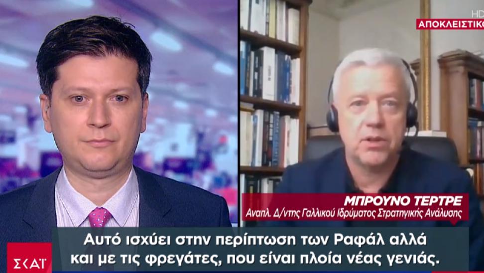 Τερτρέ- ΣΚΑΪ: Η σημασία αμυντικής συμφωνίας Ελλάδας- Γαλλίας- Το ξεκάθαρο μήνυμα Τουρκία
